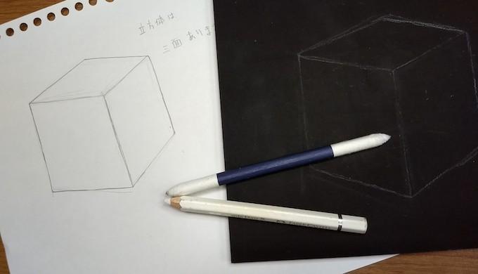 チョークアートで立方体を描く手順