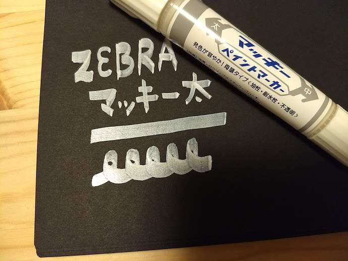 ZEBRA マッキーペイントマーカー 中・太